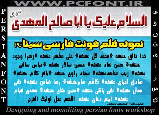 فونت فارسی سینا2