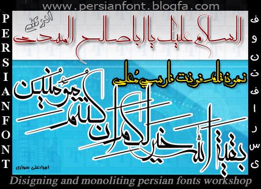 فونت فارسی معلی