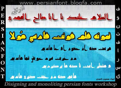 فونت فارسی مولا