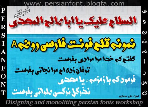 فونت فارسی روضه 1