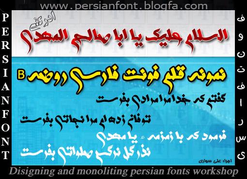 فونت فارسی روضه2