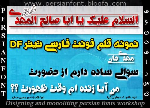 فونت فارسی تیتر دی اف