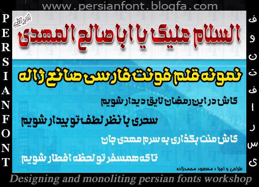 فونت فارسی صانع ژاله