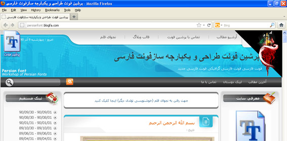 پرشین فونت  طراحی و یکپارچه سازی فونت فارسی